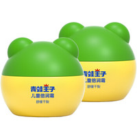 88VIP: FROGPRINCE 青蛙王子 儿童倍润霜 40g*2瓶