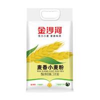 5日10点、88VIP:金沙河 面粉 麦香小麦粉 5kg *4件