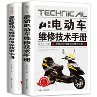 《最新电动车/摩托车维修技术手册》全2册