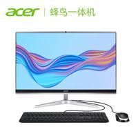 5日0点:Acer 宏碁 蜂鸟C24 23.8英寸一体机电脑(i3-1115G4、8GB、512GB)