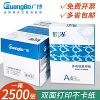 广博 A4复印纸 70g 500张/包 5包整箱 *2件