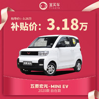 百亿补贴:五菱宏光 MINI EV 2020款 自在款 整车