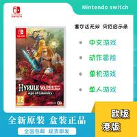 任天堂switch游戏卡带 NS塞尔达无双 灾厄启示录 默示录 中文现货