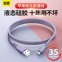 苹果12数据线适用iphone11/X/XR/6s/7/8苹果数据线快充电线充电器