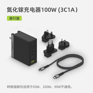 SHARGE闪极100W氮化镓充电器4口3C1A手机充电头PD多协议快充 100W氮化镓充电头 旅行版 *2件