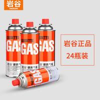 IWATANI 岩谷 丁烷气防爆气罐 250g 24罐