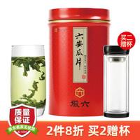 徽六 六安瓜片 特级春茶150g 买2件同款贝曾玻璃杯 特一级正宗手工高山绿茶茶叶新茶 *4件