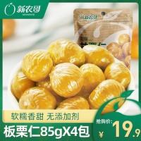 新农哥板栗仁85gx4包坚果炒货熟即食甜糯干果甘栗子孕妇儿童零食(85gx4包)
