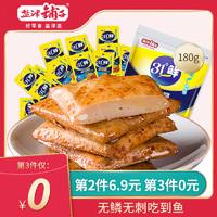 盐津铺子鱼豆腐31度鲜休闲小零食小包装健康网红食品夜宵豆腐干(烧烤味180g【建议拍三件,第三件0元】)