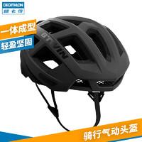 迪卡侬自行车公路骑行气动轻盈头盔男山地车骑行装备女安全帽RC(XL、经典纯黑)