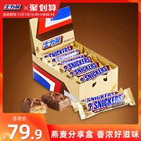 士力架燕麦花生夹心巧克力盒装40g*24根办公室零食品糖果批发包邮(1、燕麦)