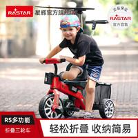 RASTAR/星輝 兒童折疊三輪車手推遮陽腳踏車1-3歲寶寶自行車童車(藍色)