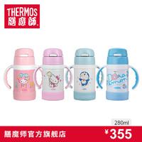 膳魔师真空不锈钢儿童卡通保温吸管杯可爱带手柄宝宝水壶FEC-280S(蓝色(BL) DRM)