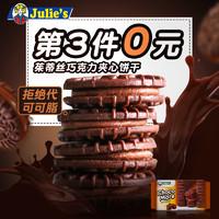 马来西亚进口Julies茱蒂丝夹心巧克力饼干早餐代餐休闲零食小包装(收藏加购优先发货)