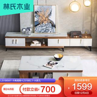 林氏木业 北欧简约客厅可伸缩电视柜茶几组合大理石钢化玻璃面地柜LS186 LS186M1-A电视柜+LS186L1-A茶几 组装