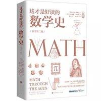 《这才是好读的数学史》