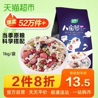 十月稻田八宝米1kg含红豆糯米花生黑米糙米五谷杂粮八宝粥腊八粥 *2件
