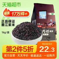 十月稻田 云南墨江紫米1kg 紫米酱馅面包饭团紫糯米大米粗粮杂粮 *2件