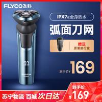 飞科(FLYCO)电动剃须刀FS901 充插两用全身水洗USB充电全球电压快充剃胡刀旋转式刮胡刀 *2件