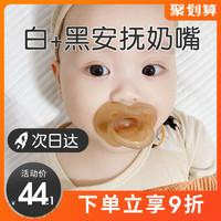 世喜安抚奶嘴超软婴儿安睡型仿母乳新生儿宝宝睡觉哄娃神器防胀气