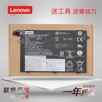 原装 lenovo 联想 E480 E580 R480 R580 电脑电池 L17C3P51 L17L3P51 L17L3P52 笔记本电池 E485 E585