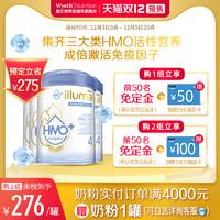 ILLUMA启赋HMO+4段3岁以上含三大类HMO婴幼儿奶粉*4罐
