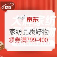 促销活动:京东 12.12 大牌家纺 品质好物