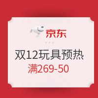 促销活动:京东 乐器潮玩 双12预热玩具促销