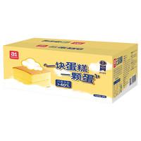 限地区:a1 云蛋糕 小面包鸡蛋糕 500g *2件