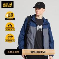 JackWolfskin狼爪春夏新品户外经典防晒衣男防风透气皮肤衣男(XL、卵石灰/深靛蓝/5466)