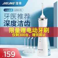 洁领(JIELING)冲牙器 洗牙器 水牙线 便携设计 180ML大容量水箱 全身水洗 USB充电款