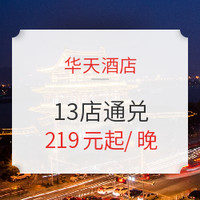 飞猪双12:可拆分使用!华天酒店 13店2晚通兑房券(部分含早)
