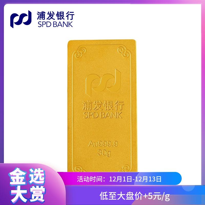 浦发银行 原矿金砖 足金金条 30g Au999.9