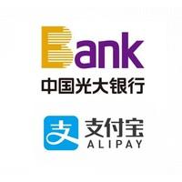 移动专享:光大银行 X 支付宝 借记卡专享优惠