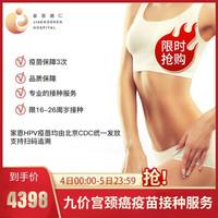 9价HPV宫颈癌疫苗 北京可用