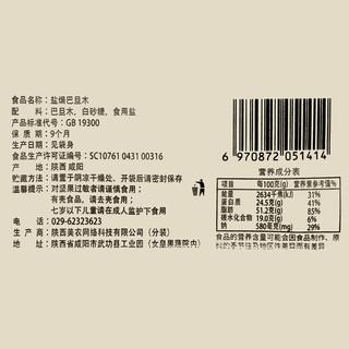 西域美农盐焗巴旦木250g*2新疆特产薄壳干果坚果扁桃仁零食(盐焗 巴旦木250g*2袋)