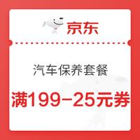 京东商城 途虎官方旗舰店 汽车小/大保养套餐
