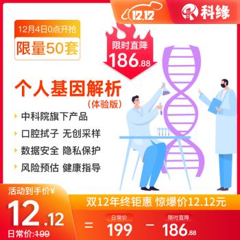科缘国科严选基因检测 个人基因组综合解析体验版
