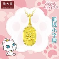 真心好礼:周大福 COCO CAT系列 R26147 可爱猫爪足金吊坠
