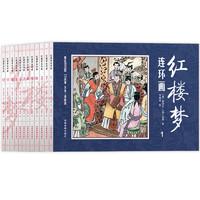《红楼梦连环画》(全12册)