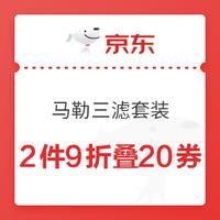 京东商城 途虎官方旗舰店 马勒三滤套装折扣价