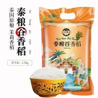 泰粮谷 泰国香米进口原粮茉莉香稻长粒香大米真空包装 5斤