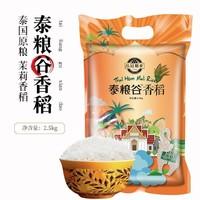 泰粮谷 泰国香米进口原粮茉莉香稻长粒香大米真空包装 5斤 *2件