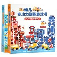 《幼儿专注力训练游戏书》(精装全2册)