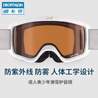 迪卡侬滑雪护目雪镜防风防雾成人儿童双层滑雪眼镜雪地装备WEDZE6(S/M码 头围<55cm)
