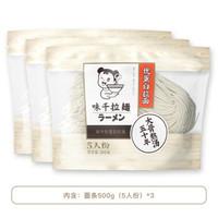 AJISEN RAMEN 味千拉面 优蛋白日式拉面 500g*3连包 *10件