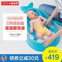 美国Skiphop婴儿洗澡盆 新生儿浴盆宝宝洗澡连浴网架可坐躺两用(3阶段浴盆连淋浴网架)