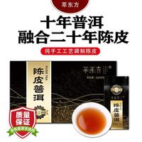 萃东方 陈皮普洱茶叶 100g