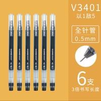 百亿补贴、移动专享:M&G 晨光 巨能写中性笔 0.5mm 6支 多色可选