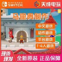 马奥DIY 马造造2 任天堂switch 游戏卡带